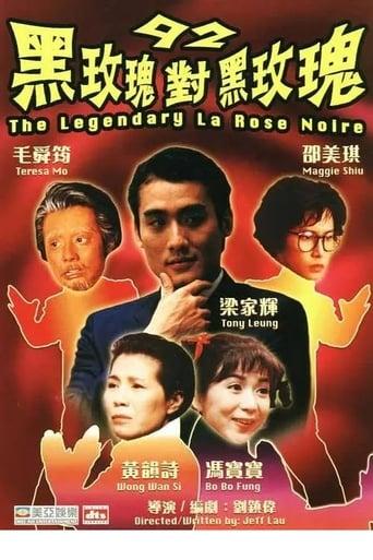 Poster of 92黑玫瑰對黑玫瑰