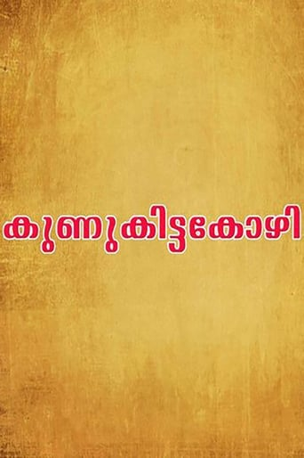 Poster of Kunukkitta Kozhi