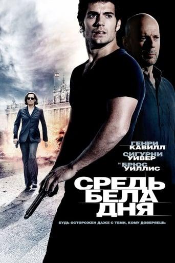 Poster of Средь бела дня