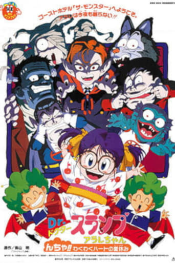 Dr. Slump and Arale-chan: N-cha!! Excited Heart of Summer Vacation