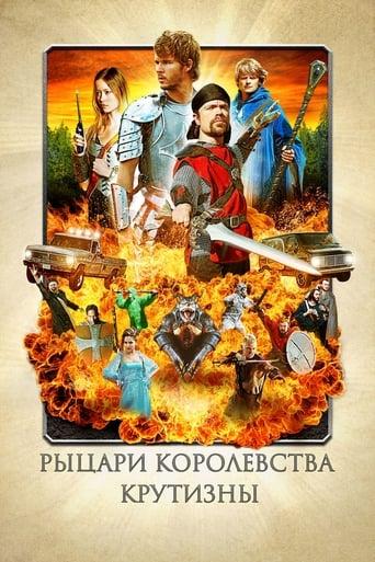 Poster of Рыцари королевства Крутизны