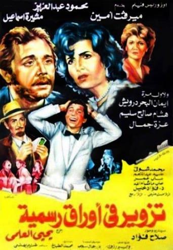 Poster of Tazweer Fe Awraq Rasmia