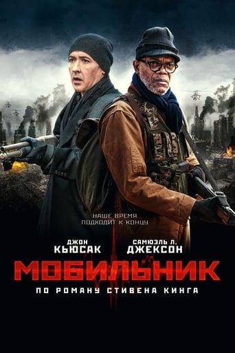 Poster of Мобильник