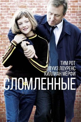 Poster of Сломленные