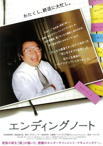 Ending Note: Death of a Japanese Salaryman