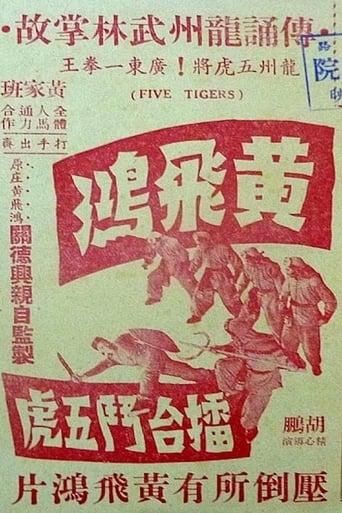 Poster of 黃飛鴻擂台鬥五虎
