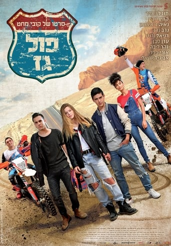 Poster of פול גז