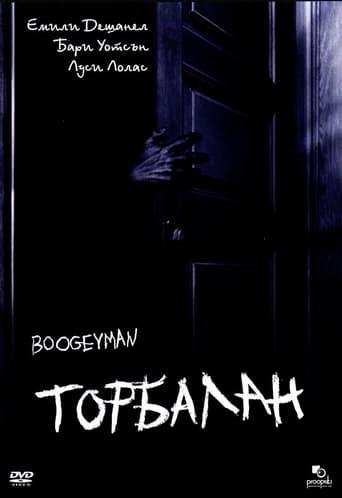 Торбалан