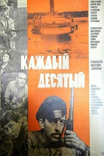 Poster of Каждый десятый