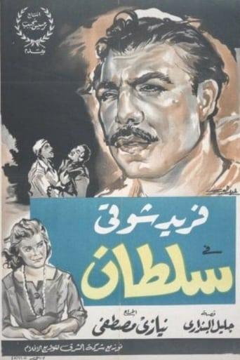Poster of Soultan