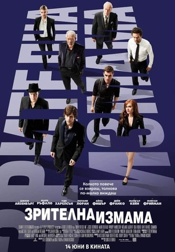Now You See Me / Зрителна измама (БГ Аудио)