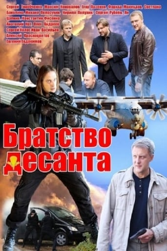 Poster of Братство десанта