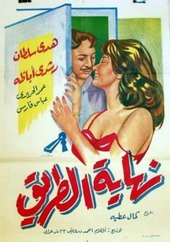 Poster of Nehayat el tarik
