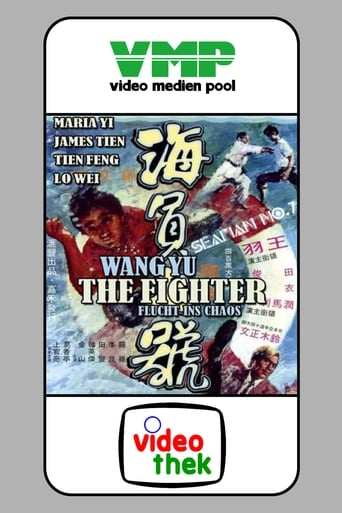 Poster of Hai yuan chi hao