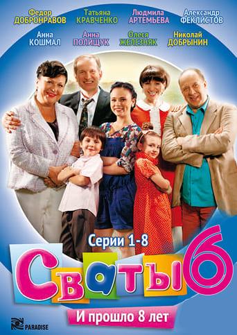 Svotai / Сваты (2013) 6 Sezonas