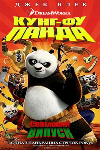 Кунг-фу Панда: Свято