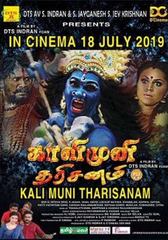 Kali Muni Tharisanam