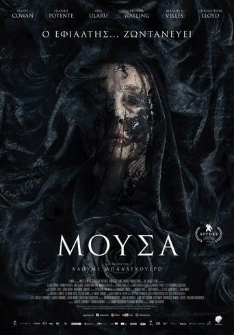 Poster of Μούσα