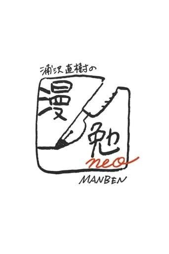 Naoki Urasawa's Manben neo