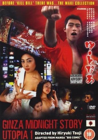 Ginza Midnight Story - Utopia Movie Poster