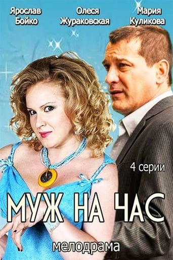 Watch Husband for an hour full movie online 1337x