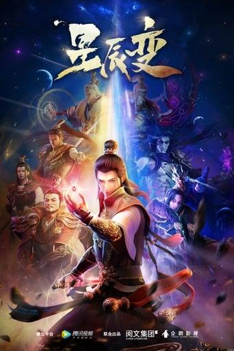 星辰变 poster