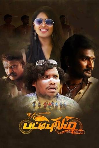 Watch Pattipulam full movie online 1337x