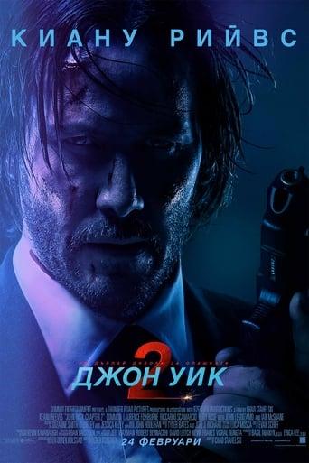 John Wick: Chapter 2 / Джон Уик 2 (БГ Аудио)