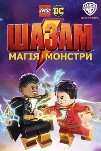 Лего Шазам: Магія і монстри