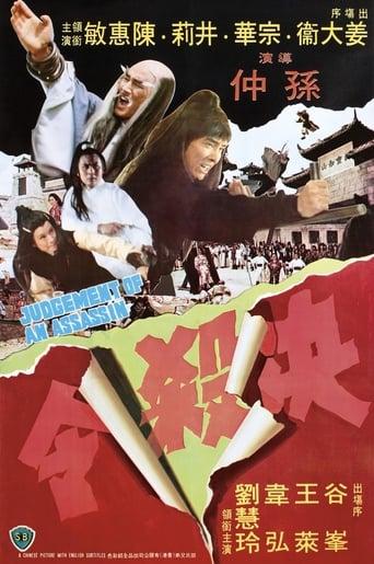 Poster of Judgement of an Assassin