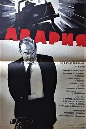 Poster of Авария