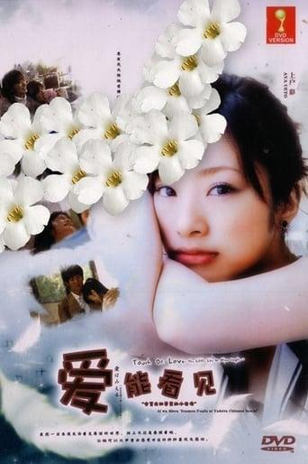 Poster of Ai wa mieru: Zenmô fûfu ni yadotta chiisana inochi