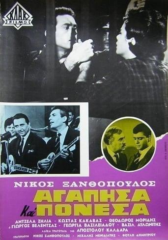 Poster of Αγάπησα και πόνεσα