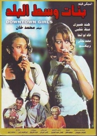 Watch Downtown Girls full movie online 1337x
