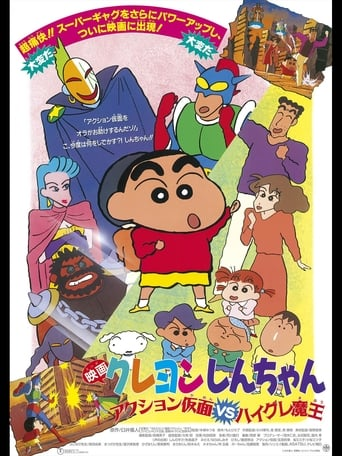 Poster of Crayon Shin-chan: Action Mask vs. Leotard Devil