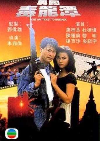 Poster of 勇闖毒龍潭