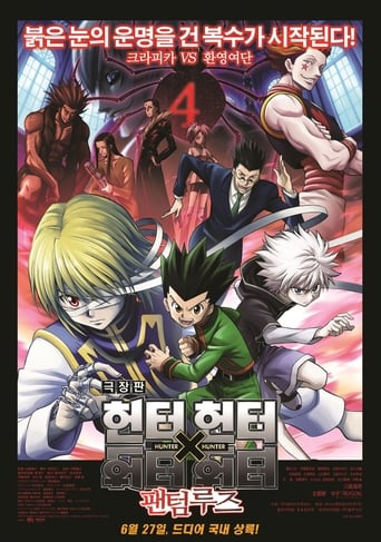 Poster of Hunter × Hunter: Phantom Rouge