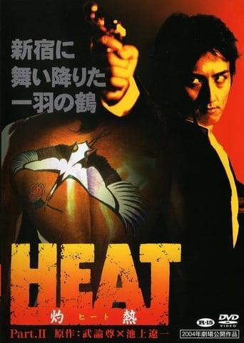 HEAT-灼熱- PART II