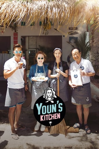 Poster of Youn's Kitchen