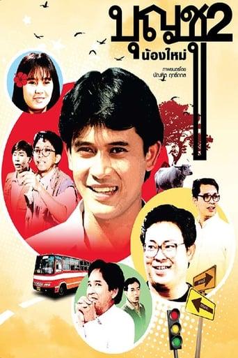 Watch Boonchu 2 full movie online 1337x