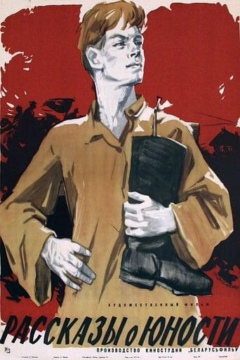 Poster of Рассказы о юности