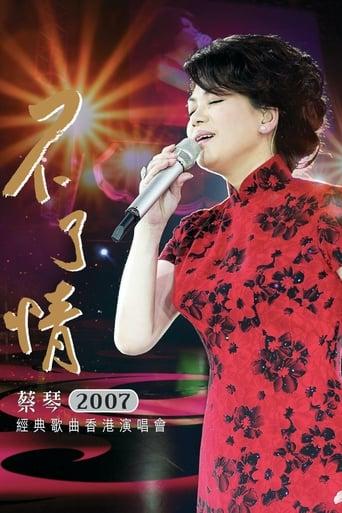 Tsai Chin In Concert Hong Kong