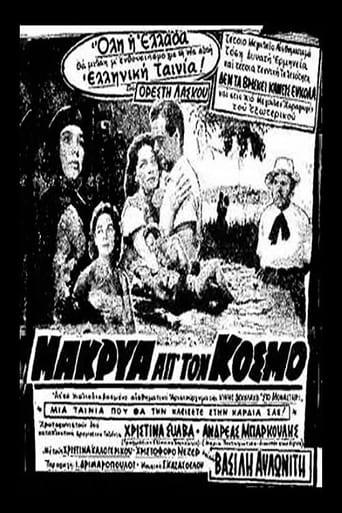 Watch Μακρυά απ' τον κόσμο 1958 full online free