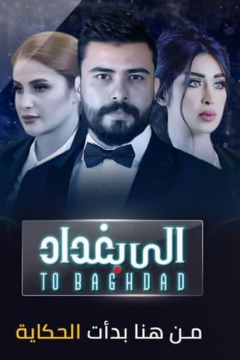 الى بغداد