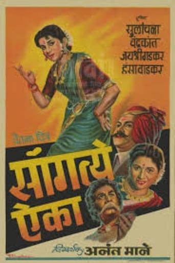 Watch Sangate Aika Free Movie Online