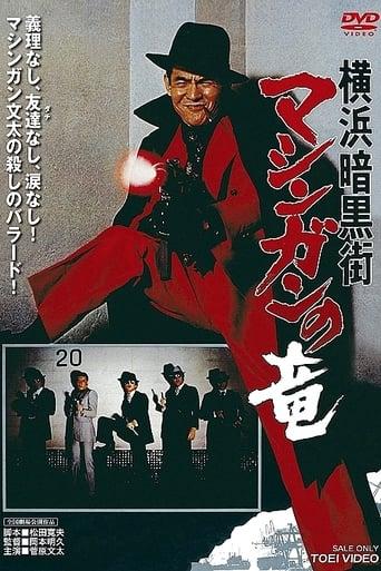 Poster of The Machine Gun Dragon