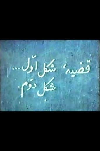 Ghazieh-e Shekl-e Aval, Ghazieh-e Shekl-e Dou Wom