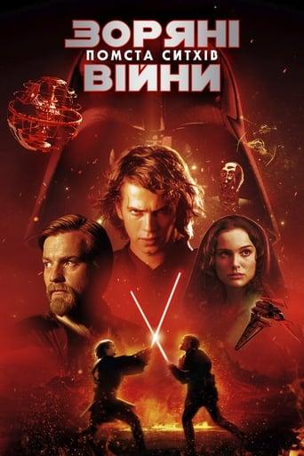 Зоряні війни: Епізод 3 - Помста сітхів