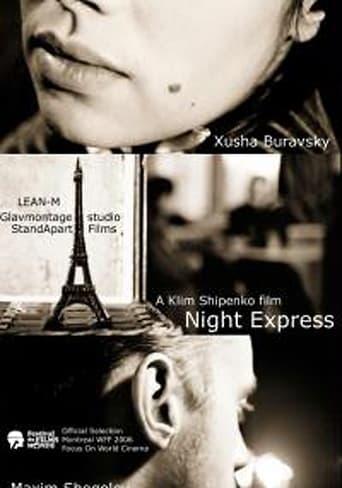 Ночной экспресс