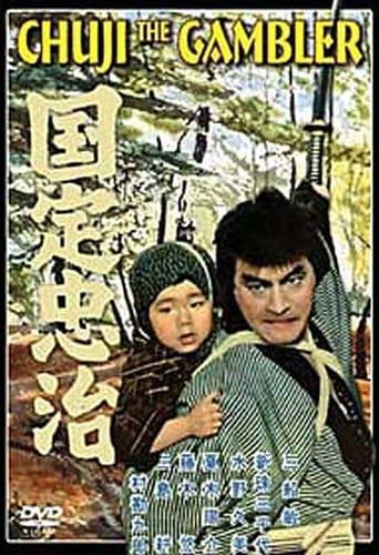 Poster of 国定忠治